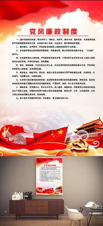 红色党风廉政制度党建工作展板
