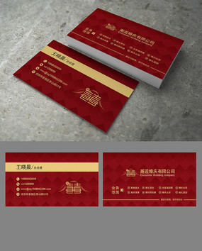 红色婚庆公司名片