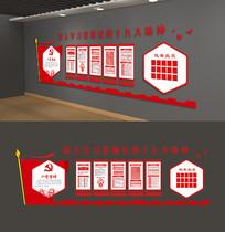红色十九大党建文化墙