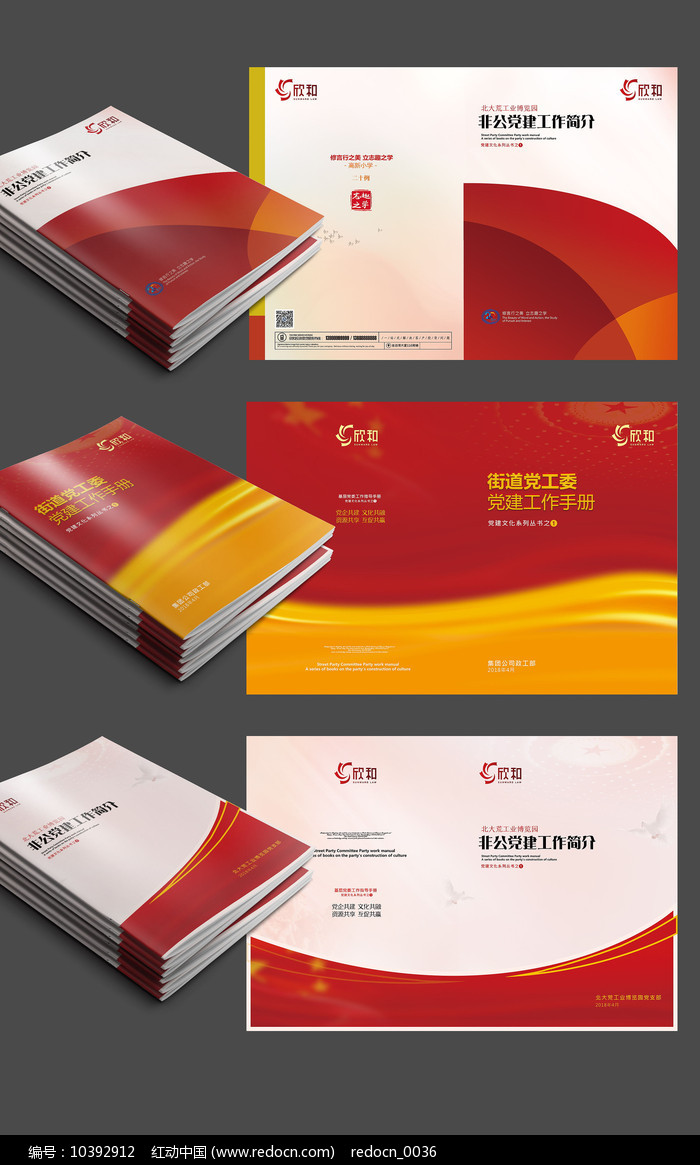 红色宣传册封面模板图片