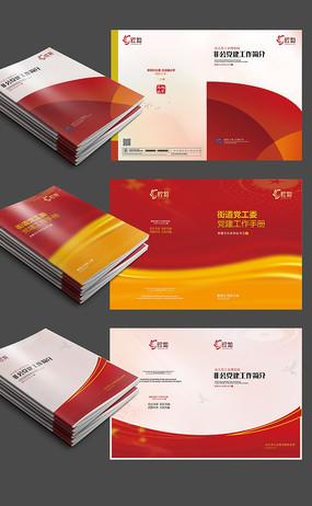 红色宣传册封面模板