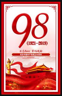 建党98周年海报设计