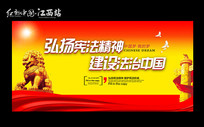 建设法治中国展板设计