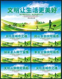 简约绿色文明城市宣传展板