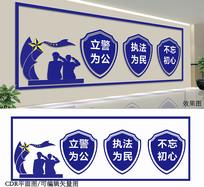 警察宣传文化墙设计