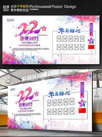 纪念香港回归22周年活动展板