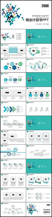 蓝绿创意微立体商业计划书PPT模版