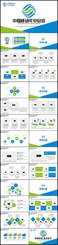 蓝绿色微立体中国移动商务通用PPT