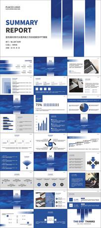 蓝色简约现代水墨风格工作总结PPT模板