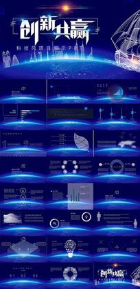 蓝色科技公司会议PPT模板