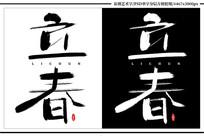 立春和风韵味中国风书法艺术字