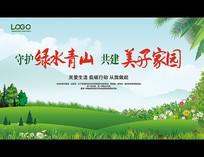 绿色低碳公益海报