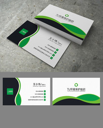 绿色环保公司名片