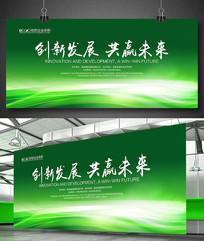 绿色环保宣传展板设计