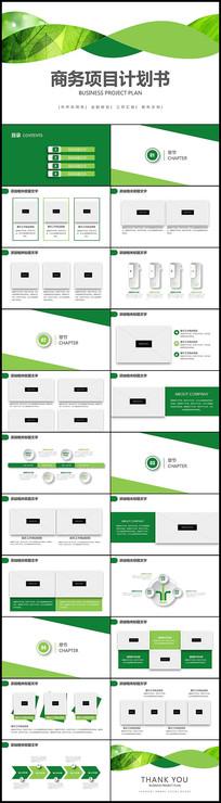 绿色简约微立体商业计划书PPT