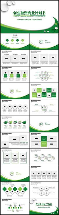 绿色商务简约微立体商业计划书PPT