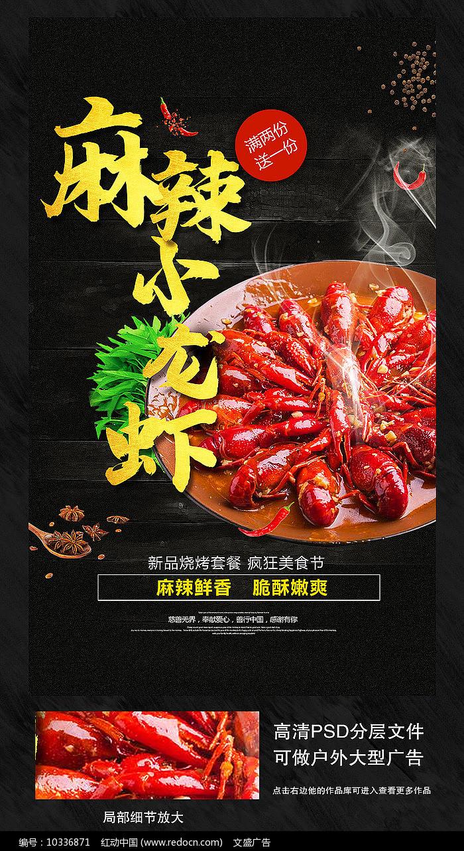 麻辣小龙虾海报设计图片