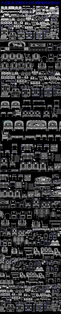 全套中式家具CAD图库