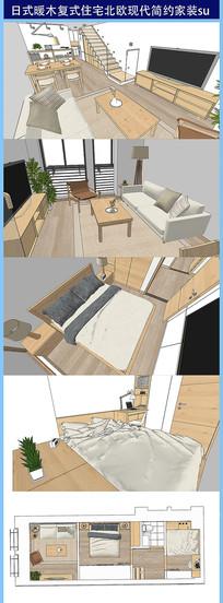 日式暖木复式住宅北欧现代简约家装su
