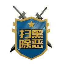 扫黑除恶剑盾徽记