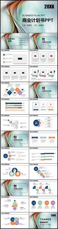 商务简约创业项目商业计划书PPT模板