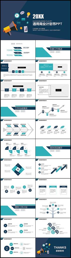 商务项目投资公司介绍商业计划书PPT模板