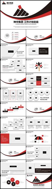 神华集团企业宣传工作计划总结PPT