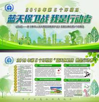 世界环境日保护法展板