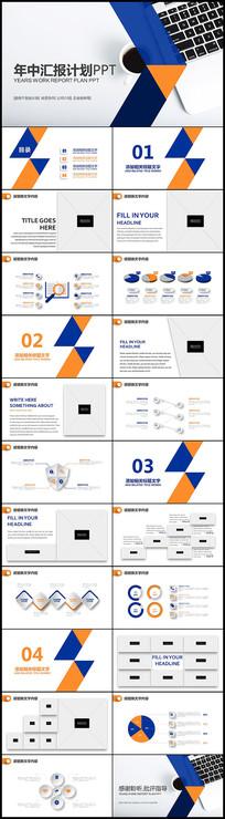 微立体蓝橙色简约年中总结计划PPT