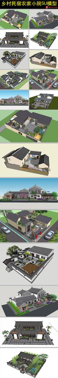 乡村民宿农家小院su模型