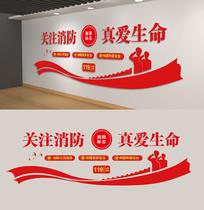 消防安全社区文化墙