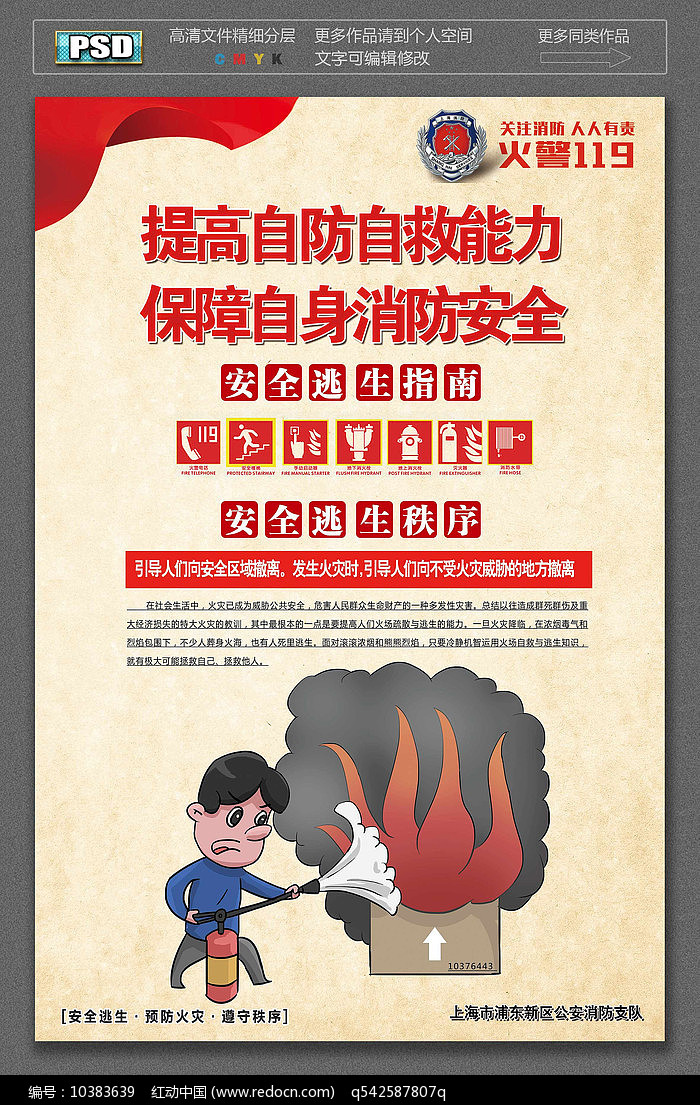 消防安全知识宣传展板图片
