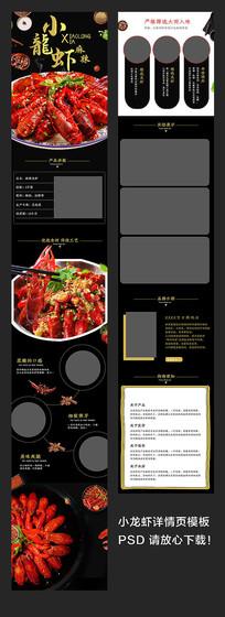 小龙虾宝贝详情描述模板