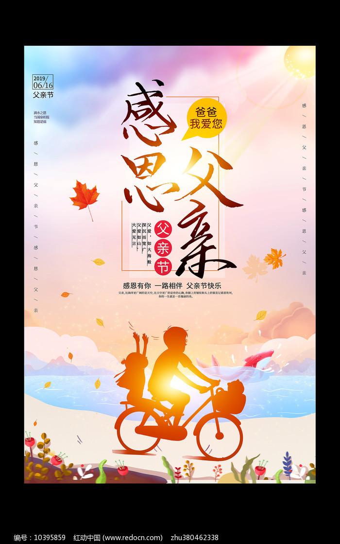 小清新感恩父亲节海报图片