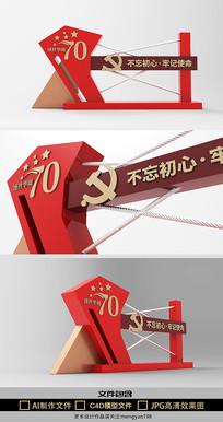 新中国成立70周年不忘初心党建户外雕塑