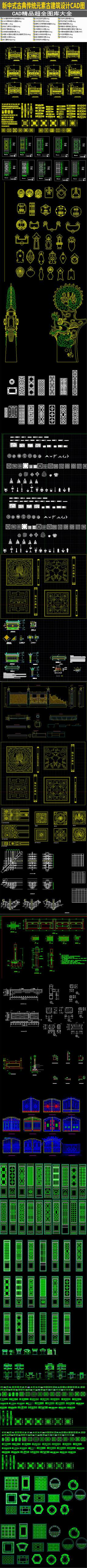 新中式古典传统元素古建筑设计图