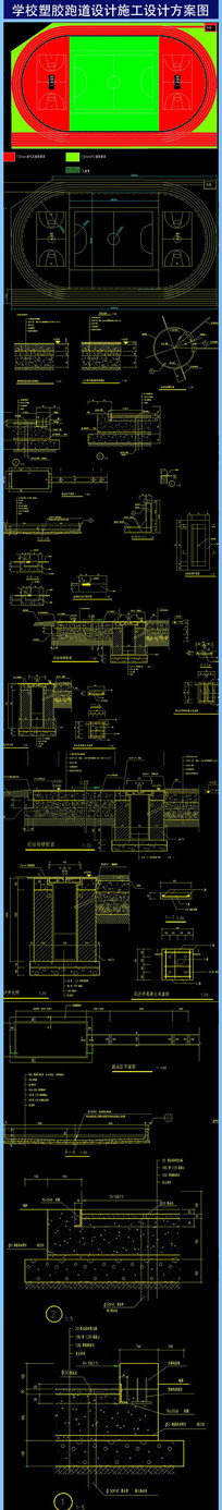 学校塑胶跑道设计施工设计方案图 dwg