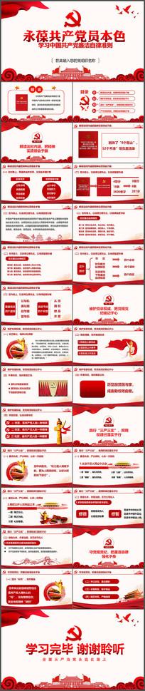 学习中国共产党廉洁自律准则PPT