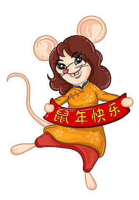 原创元素女版新年鼠