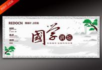 中国风国学讲坛宣传海报