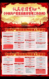 中国共产党党员教育管理工作条例宣传