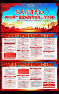 中国共产党党员教育管理工作条例宣传栏
