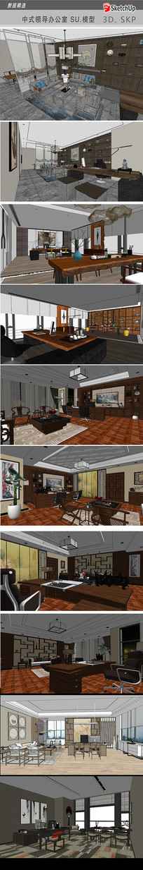 中式领导办公室模型