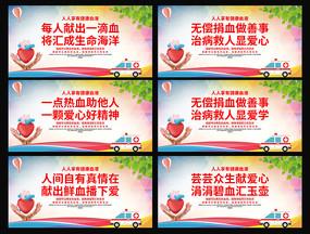 2019大气献血日宣传标语展板