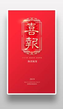2019国潮风中国红喜报海报