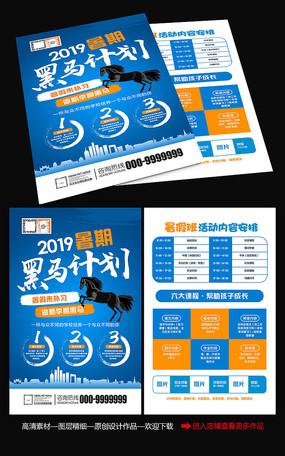 2019暑期黑马计划招生宣传单