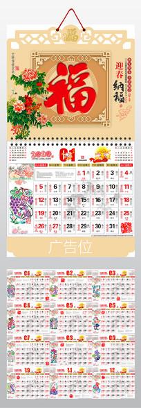 2020年迎春纳福黄历月历