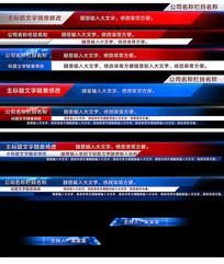 9款红蓝色字幕条素材