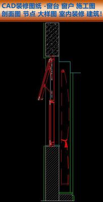 CAD窗台窗户施工图节点大样图室内