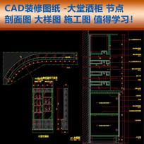 CAD大堂酒柜节点大样图施工图剖面